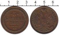 Изображение Монеты 1825 – 1855 Николай I 3 копейки 1851 Медь XF