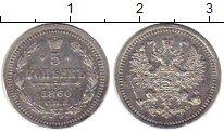 Изображение Монеты 1855 – 1881 Александр II 5 копеек 1860 Серебро XF+