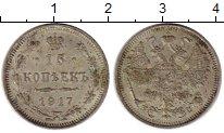 Изображение Монеты 1894 – 1917 Николай II 15 копеек 1917 Серебро XF+