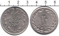 Изображение Монеты Азия Иран 20 риалов 1981 Медно-никель UNC-