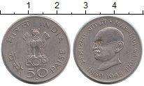 Изображение Монеты Азия Индия 50 пайс 1969 Медно-никель XF