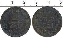 Изображение Монеты Марокко 5 мазунас 1903 Медь XF-