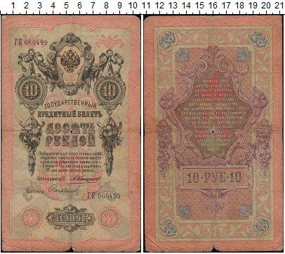 Изображение Банкноты 1894 – 1917 Николай II 10 рублей 1909  VF