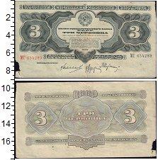 Изображение Банкноты СССР 3 червонца 1932  F
