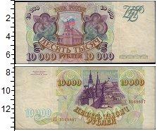 Изображение Банкноты СНГ Россия 10000 рублей 1993  VF+