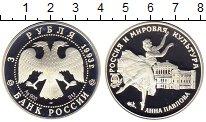 Изображение Монеты Россия 3 рубля 1993 Серебро Proof-