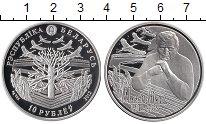 Изображение Монеты Беларусь 10 рублей 2012 Серебро Proof Максим Танк