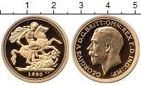 Изображение Мелочь Великобритания 1 соверен 1920 Серебро Proof Георг V.   КОПИЯ. По