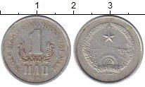 Изображение Монеты Азия Вьетнам 1 хао 1976 Алюминий XF