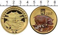 Изображение Монеты Азия Северная Корея 20 вон 2007 Латунь Proof-