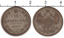 Изображение Монеты 1894 – 1917 Николай II 15 копеек 1907 Серебро VF СПБ ЭБ