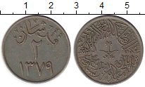 Изображение Монеты Саудовская Аравия 2 гирша 1959 Медно-никель XF