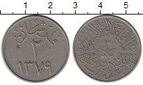 Изображение Монеты Азия Саудовская Аравия 2 гирша 1959 Медно-никель XF