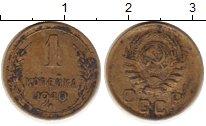 Изображение Монеты СССР 1 копейка 1940 Латунь XF-