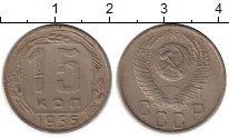 Изображение Монеты СССР 15 копеек 1955 Медно-никель XF-