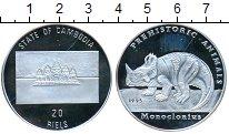 Изображение Монеты Камбоджа 20 риель 1995 Серебро Proof-