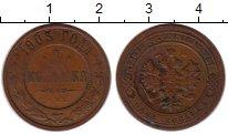 Изображение Монеты 1894 – 1917 Николай II 1 копейка 1903 Медь VF