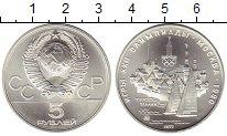 Изображение Мелочь Россия СССР 5 рублей 1977 Серебро UNC