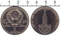 Изображение Монеты Россия СССР 1 рубль 1977 Медно-никель XF