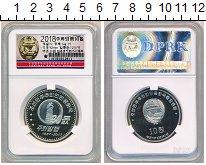 Изображение Монеты Азия Северная Корея 10 вон 2017 Никель Proof