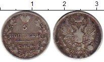 Изображение Монеты Россия 1801 – 1825 Александр I 5 копеек 1821 Серебро VF