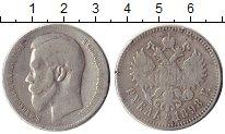 Изображение Монеты 1894 – 1917 Николай II 1 рубль 1898 Серебро VF-