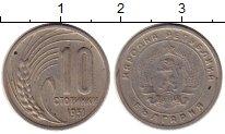 Изображение Монеты Европа Болгария 10 стотинок 1951 Медно-никель XF