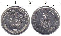 Изображение Монеты Европа Хорватия 2 липы 1996 Алюминий UNC