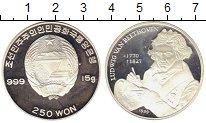 Изображение Монеты Северная Корея 250 вон 1999 Серебро Proof