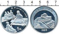 Изображение Монеты Китай 5 юаней 1995 Серебро Proof