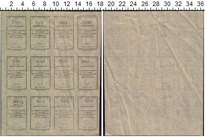 Изображение Банкноты Россия СССР Абонемент 1989  XF