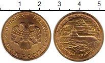 Изображение Монеты Россия 50 рублей 1996 Латунь UNC 300 лет Российскому
