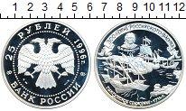 Изображение Монеты СНГ Россия 25 рублей 1996 Серебро Proof-