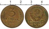 Изображение Монеты Россия СССР 3 копейки 1940 Латунь VF