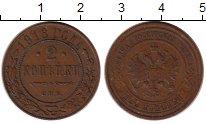Изображение Монеты 1894 – 1917 Николай II 2 копейки 1913 Медь VF