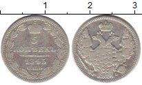 Изображение Монеты Россия 1825 – 1855 Николай I 5 копеек 1845 Серебро VF