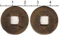Изображение Монеты Китай 1 кэш 0 Латунь VF XIX в.