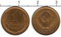 Изображение Монеты СССР 1 копейка 1961 Латунь UNC-