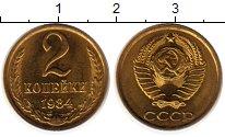 Изображение Монеты СССР 2 копейки 1984 Латунь UNC-