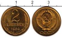 Изображение Монеты СССР 2 копейки 1989 Латунь UNC-