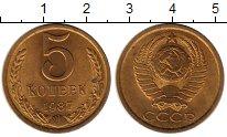 Изображение Монеты СССР 5 копеек 1987 Латунь UNC-