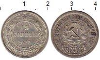 Изображение Монеты Россия РСФСР 15 копеек 1922 Серебро XF