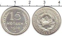 Изображение Монеты СССР 15 копеек 1928 Серебро XF