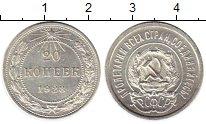 Изображение Монеты Россия РСФСР 20 копеек 1923 Серебро XF