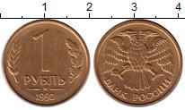 Изображение Монеты Россия 1 рубль 1992 Латунь UNC- М
