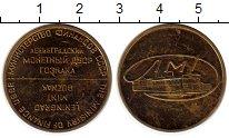 Изображение Монеты Россия СССР Жетон 0 Латунь UNC-