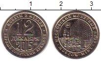 Изображение Монеты СНГ Россия Жетон 2015 Медно-никель UNC-