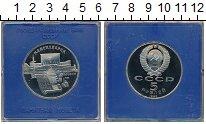 Изображение Мелочь Россия 5 рублей 1990 Медно-никель Proof- Ереван