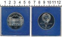 Изображение Мелочь СНГ Россия 5 рублей 1991 Медно-никель Proof-