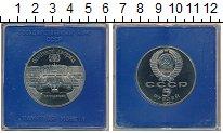 Изображение Мелочь Россия 5 рублей 1990 Медно-никель Proof